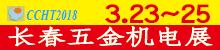 2018第11届东北四省五金机电博览会