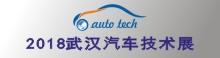 2018年第5届中国(武汉)国际汽车技术展览会