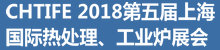 CHTIFE2018第五届上海国际热处理、工业炉展览会