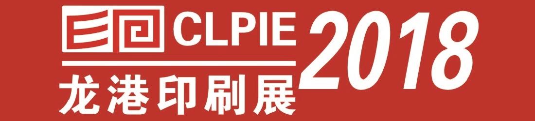 中国印刷城(温州•龙港)印刷包装设备专业展览会
