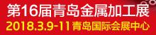 第十六届青岛国际金属加工设备及技术展览会