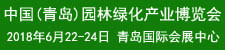2018(青岛)国际园林绿化产业博览会