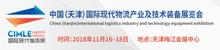 中国(天津)国际现代物流产业及技术装备展览会