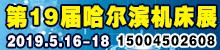 第十九届中国哈尔滨国际工业机床模具展览会