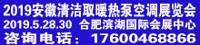 2019安徽暖通展会