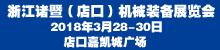 2018浙江诸暨(店口)机械装备展览会
