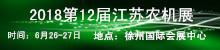 2018第十二届江苏现代农业装备暨农业机械展览会