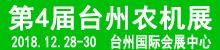第四届浙江(台州)农业机械暨智慧农机/植保/园林机械/清洗机及水泵订货会