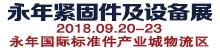 第十二届永年紧固件及设备展览会
