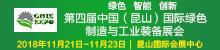 第四届中国(昆山)国际绿色制造与工业装备展览会