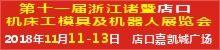 2018第十一届浙江诸暨店口机床工模具及机器人展览会