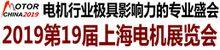 2019第十九届中国国际电机博览会暨发展论坛