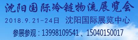 2018中国东北亚国际冷链物流产业博览会