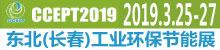 2019东北长春工业环保,节能技术设备展