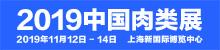 2019上海肉类展SME第14届中国(上海)国际肉类工业展