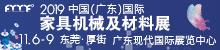 2019中国(广东)国际家具干妞网视频及材料展