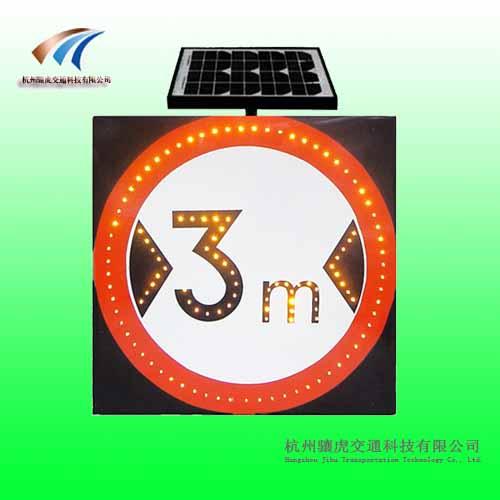 太阳能限宽标志牌价格.jpg