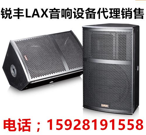 四川成都LAX音响 SC08 12专业音响设备代理销售_副本.jpg