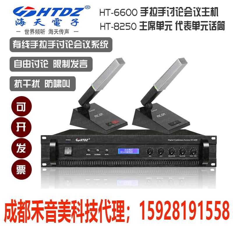 成都-海天HT-6600手拉手主机话筒-HT-8250代表单元代理销售电话.jpg