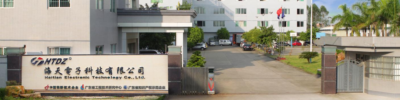 四川成都 海天 HTDZ 无线话筒 手拉手讨论会议话筒麦克风代理销售安装调试.jpg