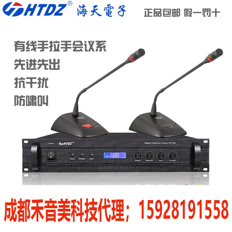 成都-海天HT-3300手拉手主机话筒-3800代表单元-代理销售-电话.jpg