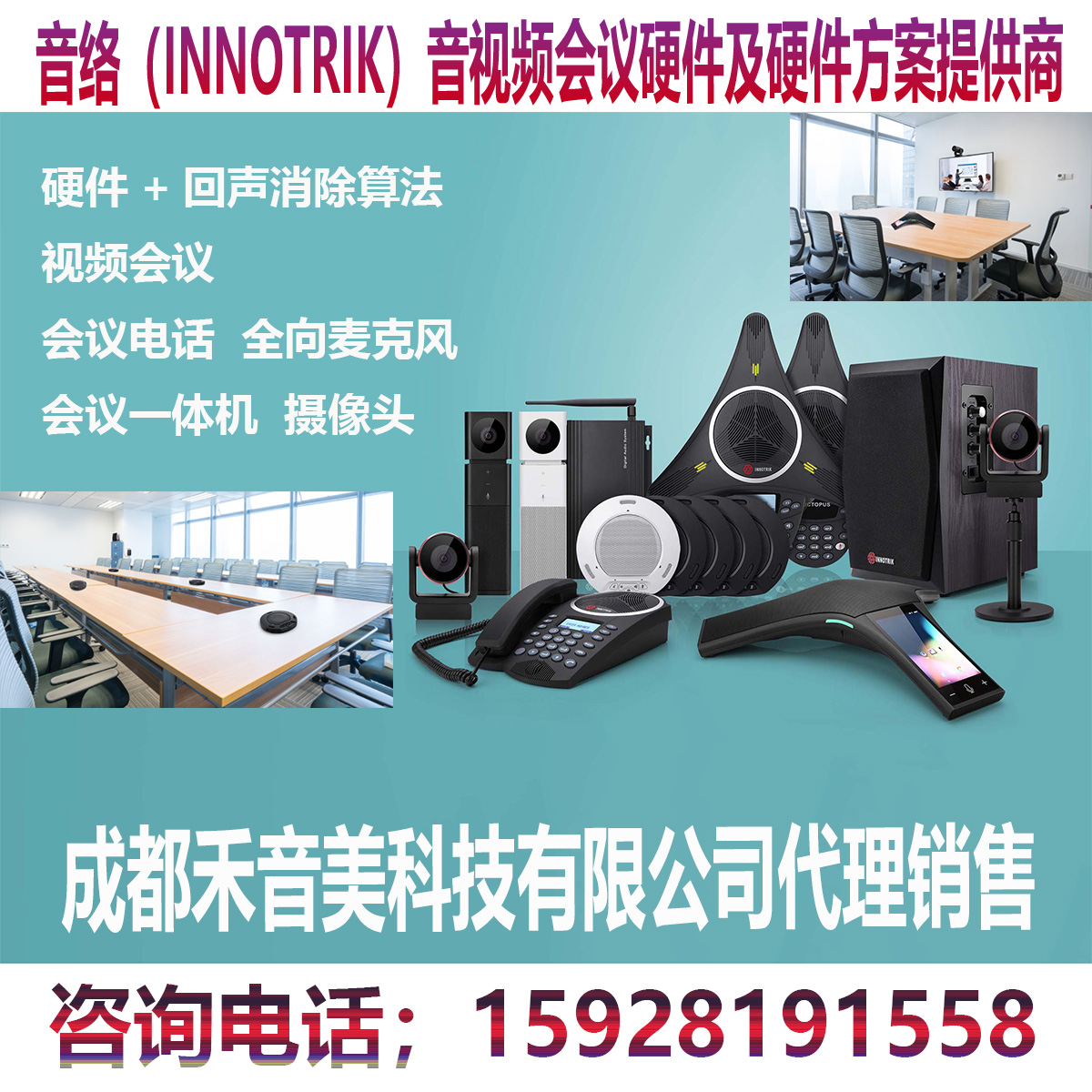 四川成都-音络-INNOTRIK-视频会议全向麦克风-代理销售电话安装.jpg