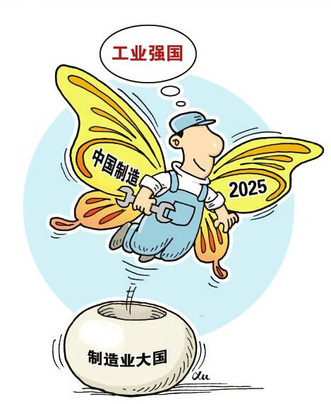 """简要分析中国版""""工业4.0""""蓝图"""
