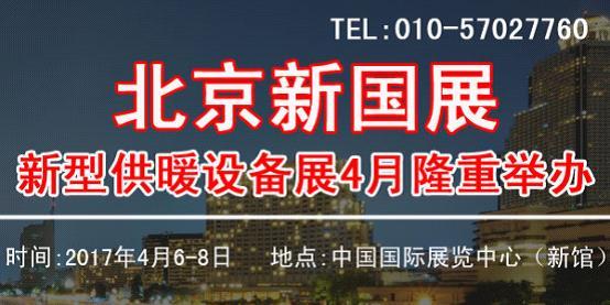 北京新国展 新型供暖设备展4月隆重举办