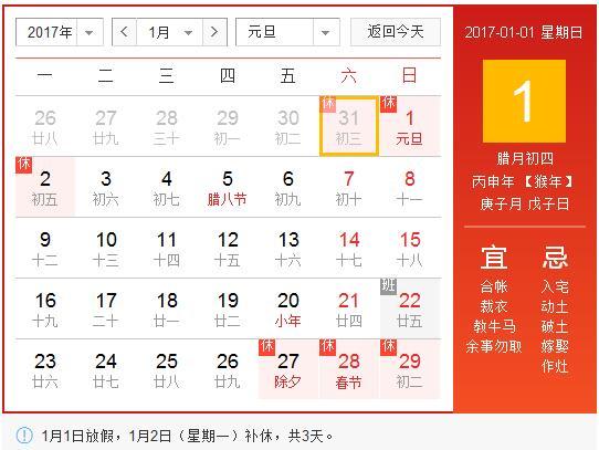 中华机械网2017年元旦放假通知