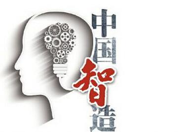 工业和信息化部 财政部关于印发智能制造发展规划(2016-2020年)的通知