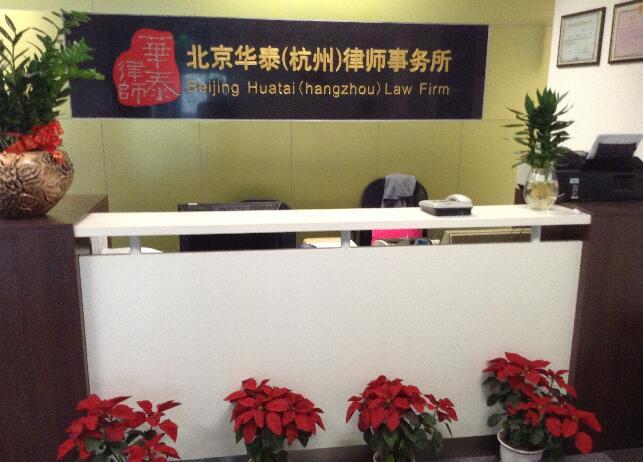 北京华泰(杭州)律师事务所