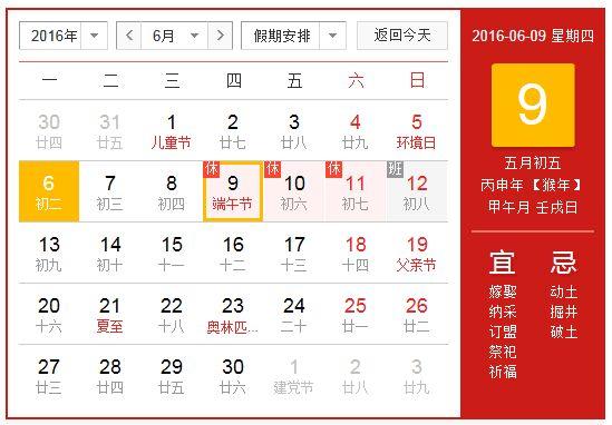中华机械网2016年端午节放假通知