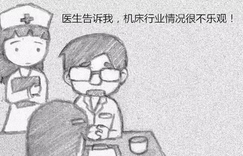 """中国机床行业是""""深陷泥潭""""还是""""柳暗花明""""?(附图)"""