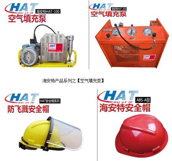 防护用品专业制造商—济南海安特亮相czfe2017第八届郑州国际消防展
