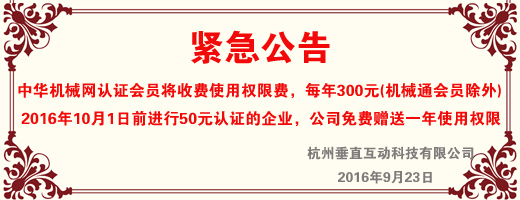 中华机械网会员10月1日起将收取300元使用权限费