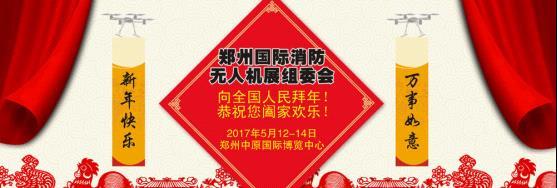 2017郑州国际消防无人机展组委会向全国人民拜年