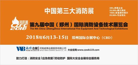 威博会展|CZFE郑州国际消防展【资讯】2018年河南全省要建262个消防站