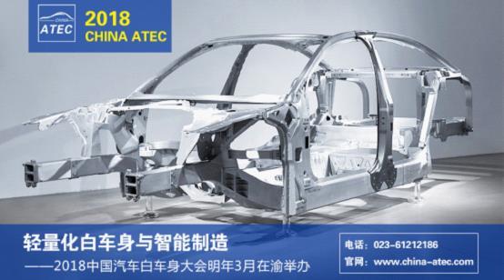 轻量化白车身与智能制造――2018中国汽车白车身大会明年3月在渝举办