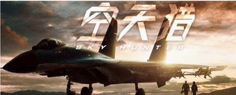 看《空天猎》领略中国航空工业魅力 CCTE中国工具展助力发展