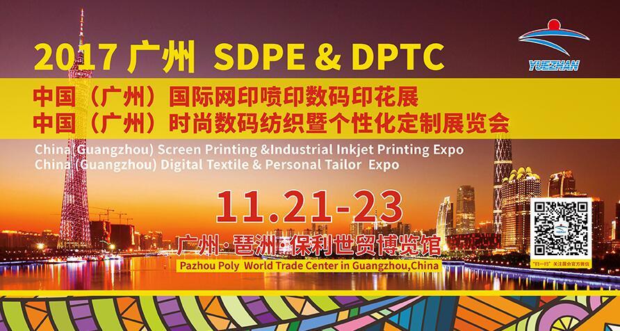 精彩预告 | 知名跨境电商平台倾情巨献:中国(广州)国际数码印花高峰论坛将在11月SDPE展会上盛大开启