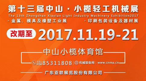 小榄轻工机械展11月19日举行,三百家高精尖设备同台竞技