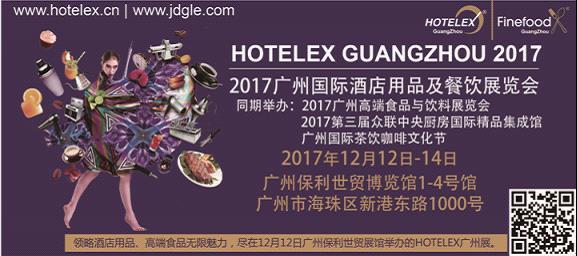 羊城盛世,风华再起----2017广州国际酒店用品及餐饮展览会即将到来