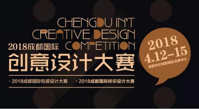 ASE│2018成都国际创意设计大赛&新传播影响力盛典