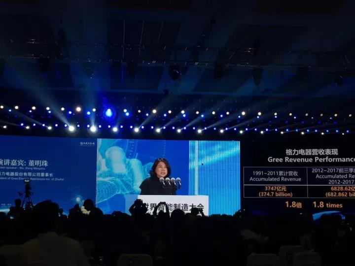 董明珠:智能装备助力中国制造业转型升级
