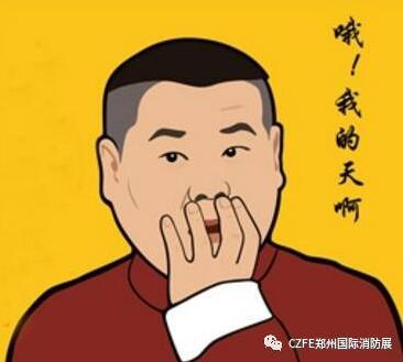政府支持、协会主办|CZFE2018郑州国际消防展将迈入快车道