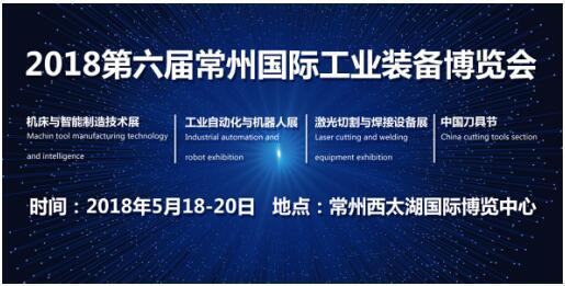 2018常州机床展  打造江苏省效果最好的行业盛会