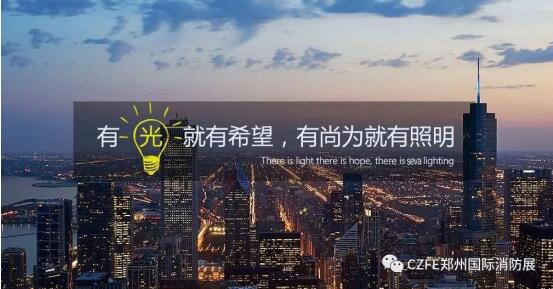 热烈祝贺SEVA尚为集团盛装亮相2018第九届郑州国际消防展