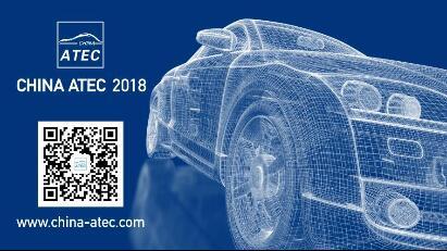 各大主机厂齐聚第八届中国汽车技术展