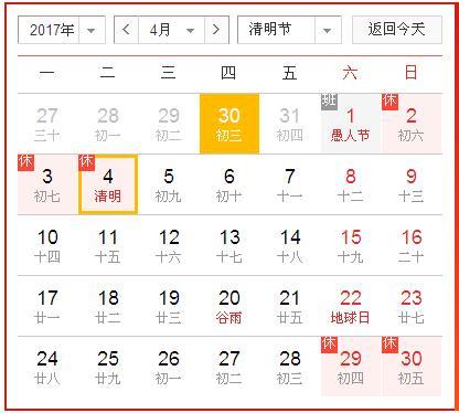 中华机械网2017年清明节放假通知