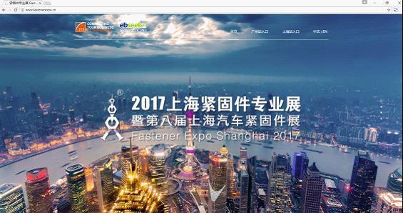 服务全面升级-聚焦2017上海紧固件专业展